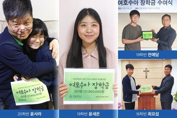 (사진2) 여호수아 장학금 장학생.jpg